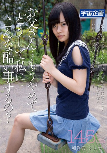 [MDTM-062] Dad… Stop, Why Are You Doing This? 145cm Shuna Kagami