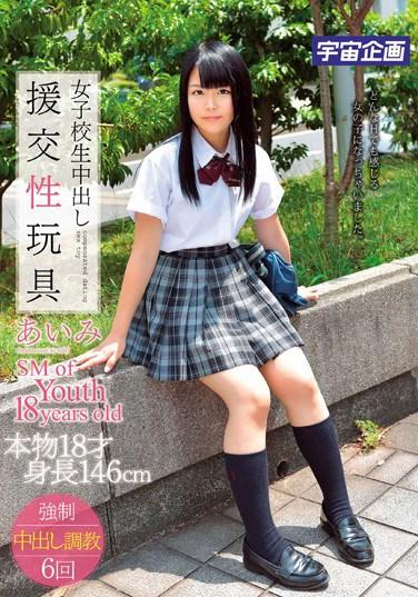 [MDTM-067] Schoolgirl Creampie Escort Toy – Aimi