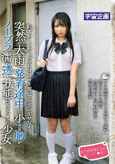 [MDTM-074] I'm Too Embarassed To Ask My Mom To Buy Me A Bra… When She Got Caught In A Sudden Downpour, This Schoolgirl's Budding Tiny Tits Became Visible Living In Tokyo's Itabashi Ward Airi (1* Years Old)