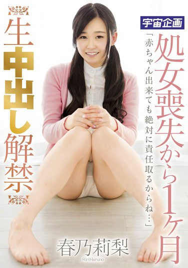 "[MDTM-124] 1 Month After Losing Her Virginity ""I'll Absolutely Take Responsibility If I End Up Having A Baby… "" Ready For Creampies Riri Haruno"