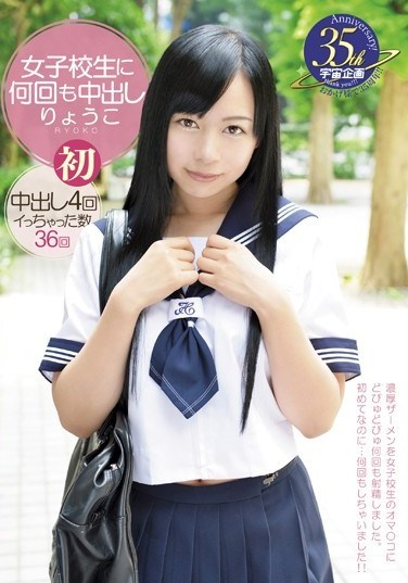 [MDTM-146] Creampie A Schoolgirl, Over And Over Ryoko