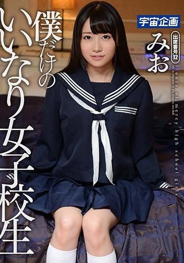 [MDTM-216] Obedient Schoolgirl Just For Me, Mio