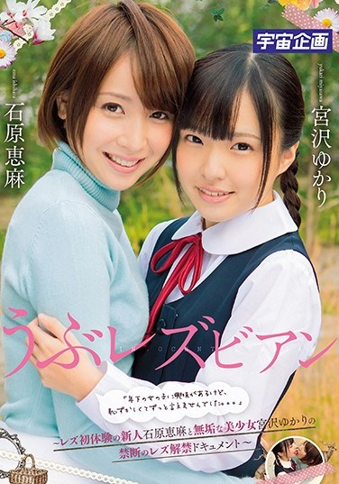 """[MDTM-219] Innocent Lesbian Series """"I'm Interested In Younger Women, But I'm Always So Embarrassed That I Can Never Say What I Feel…"""" Ema Ishihara, A Fresh Face Lesbian In Her First Experiences, And The Innocent And Beautiful Girl Yukari Miyazawa, In A Lesbian Documentary Of Forbidden Unleashed Lust"""