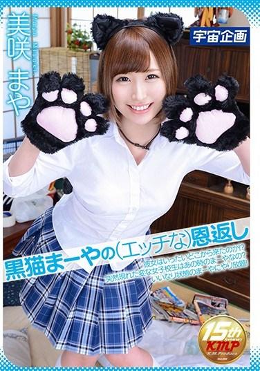 [MDTM-303] Little Black Cat Maya Will Repay Your Kindness (With Sex) Maya Misaki