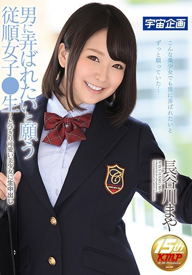 [MDTM-313] An Obedient Schoolgirl Who Wants To Be Toyed With By Men A Seriously Cute Beautiful Girl In Creampie Raw Footage Maya Hasegawa