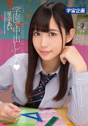 [MDTM-317] Lets Have Creampie Sex At School Ai Hoshina