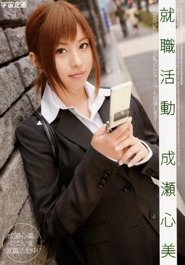 [MDS-573] Job Hunting Kokomi Nanase