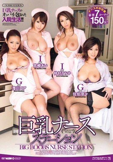 [ELO-213] Big Tits Nurse Station – Roa Sumikawa , Nana Saeki , Ai Miyazaki , Romihi Nakamura