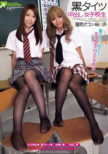 [ELO-374] Creampied School Girls in Black Tights Sae Aihara Rio Sakura