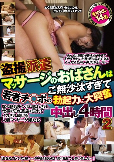 [GODR-794] Peeping – Dispatch Masseuse Got So Horny Looking At My Young Boner That She Let Me Cum Inside Her! 4 Hours 2