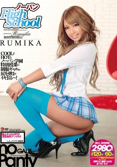 [SMA-459] No Panties High School RUMIKA