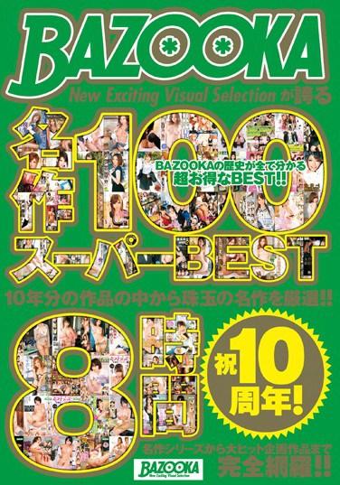 MDB-660 Congratulation 10th Anniversary!100 Super BEST8 Hours Masterpiece BAZOOKA Is Proud