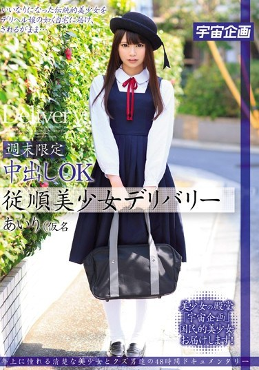 MDTM-028 Pies Weekend Limited OK Obedience Pretty Delivery Airi (a Pseudonym