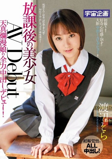 MDTM-120 Debut Out In Full Force After-school Girl AV Debut Innocent Daughter! Watanabe Sky