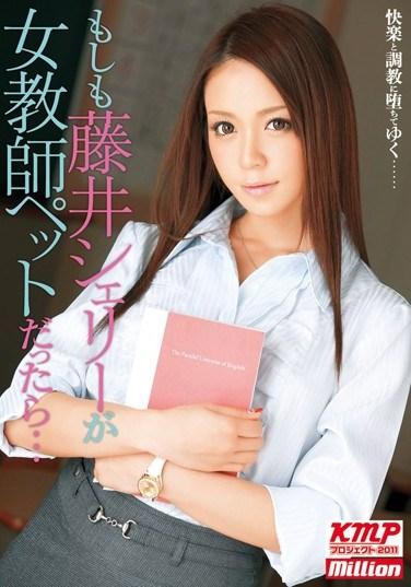 [MILD-712] If Sherry Fuji Was My Pet Teacher…