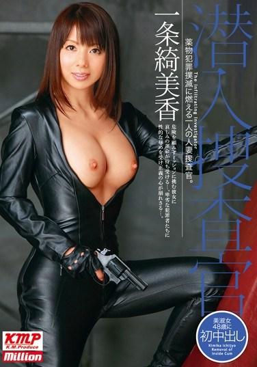 [MILD-842] Undercover Investigation Kimika Ichijo