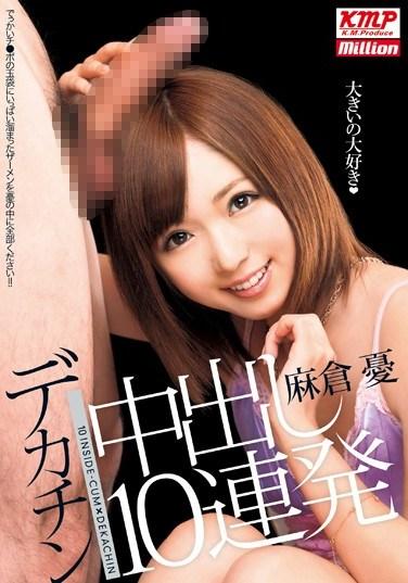 [MILD-900] Big Dicks: 10 Creampies in a Row Yu Asakura