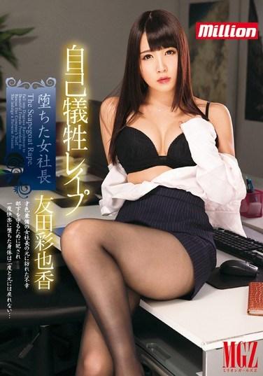 [MILD-990] Self Sacrifice Rape – Fallen Female CEO Ayaka Tomoda