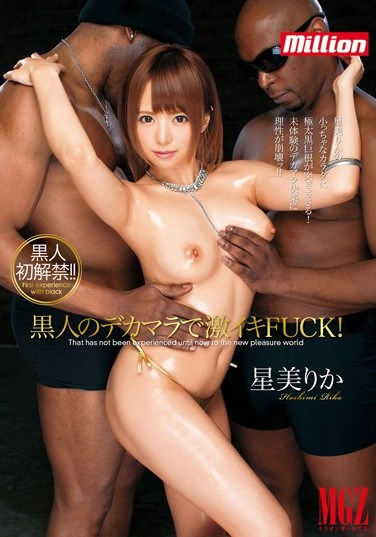 MKMP-077 Super Iki FUCK In Black Dick! Rika Hoshimi