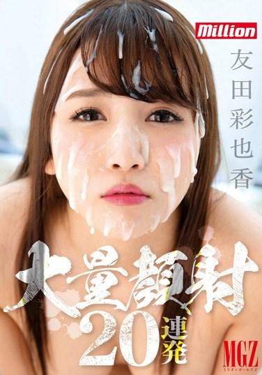 MKMP-114 Mass Facials 20 Barrage Ayaka Tomoda