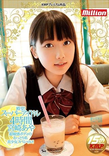MKMP-159 Hall Of Fame!Super Idol 4 Hours Aya Miyazaki