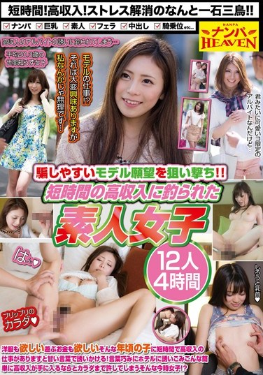 NANX-094 Trick Easy To Pick Off The Model Desire! !Amateur Women 12 People Four Hours That Was Fished In A Short Period Of Time Of High Income