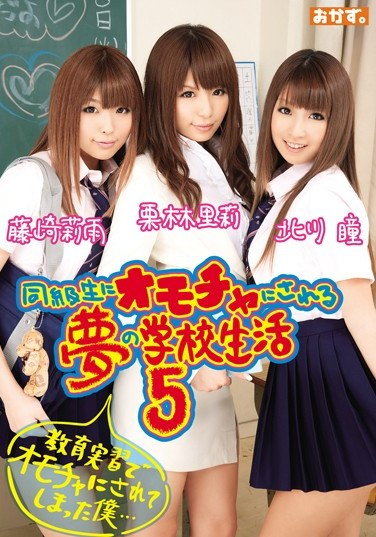 [OKAD-436] The Student's Dream of Becoming a Classmate's Sex Toy 5