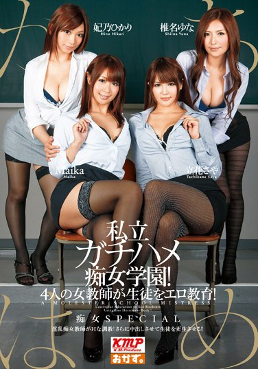 [OKAD-473] Private Hard Fucking Slut Academy! Four Female Teachers Give Their Students Sexy Education!