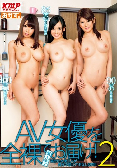 [OKAD-499] Sending A Totally Naked AV Actress To an Amateurs House 2