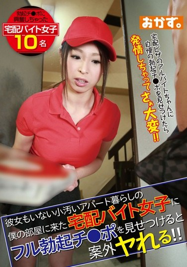 [OKAX-106] When The Delivery Girl Dropped By My Filthy Cramped Apartment And Saw My Hard-On She Suddenly Wanted To Fuck!