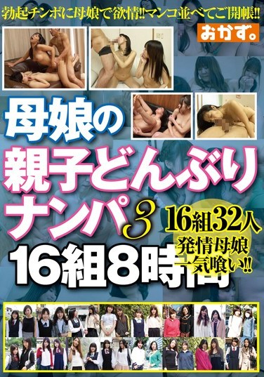 [OKAX-130] A Parent And Son Mother Daughter Sandwich Picking Up Girls 3 16 Pairs 8 Hours