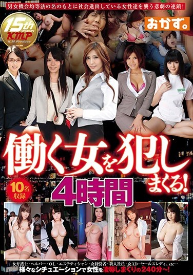 [OKAX-305] Sticking It To Working Women Over And Over! 4 Hours