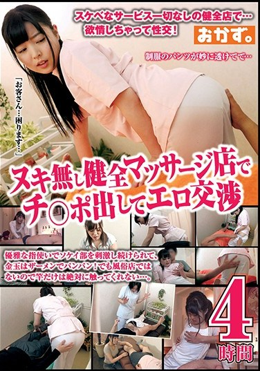 [OKAX-322] No Favors Wholesome Massage Parlor Dick Out Sex Negotiation 4 Hours