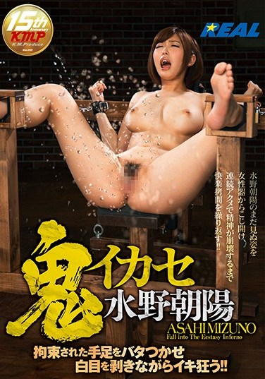 REAL-647 Demon Ikasa Mizuno Chaoyang