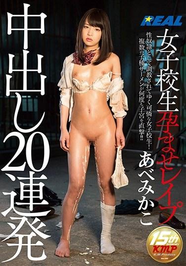 REAL-649 Girls' School Student Pregnant Rape Cum Shot 20 Consecutive Visits Abe Mikako