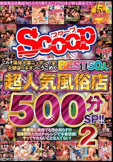 SCOP-415 Korezo Treasure Of Customs Powers Japan!Super Popular Sex Shop Best50 People 500 Minutes Sp To Wriggle In Big City Of Neon! ! Two