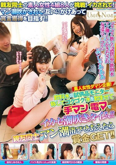 [MAD-088] Tricking Amateur Girls: A Variety Show! We Tell Them What They're Sampling Is Drinking Water, But In Reality It Gets Them Ready For Finger-Banging And Big Vibrator Abuse Until They Squirt! If These BFFs Can Shower Each Other With Their Pussy Juice They'll Win A Prize!