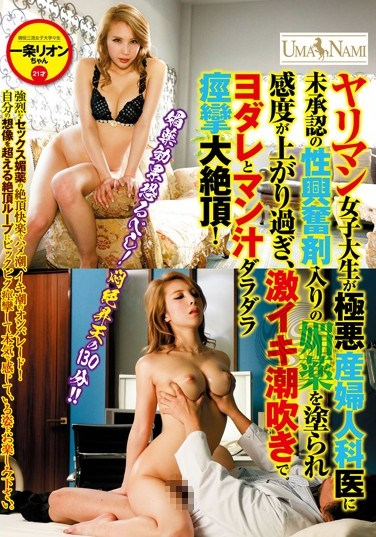 [UMSO-071] A Slutty College Girl Gets Rubbed With An Unapproved Sexual Stimulant By A Wicked Gynecologist: She Becomes So Sensitive, She Squirts, Drools, Gets Her Pussy Dripping Wet And Orgasms Hard While Convulsing! Rion Ichijo