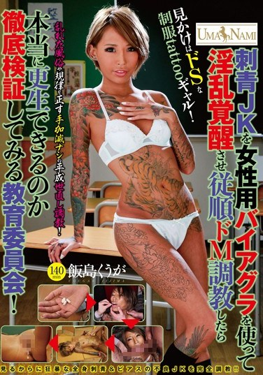 [UMSO-072] The Education Board Investigates If A Tattooed Schoolgirl Can Really Be Put Back On The Right Track By Using Female Viagra To Turn Her Into A Slut And Disciplining Her Until She Becomes An Obedient Masochist! Kuga Iijima