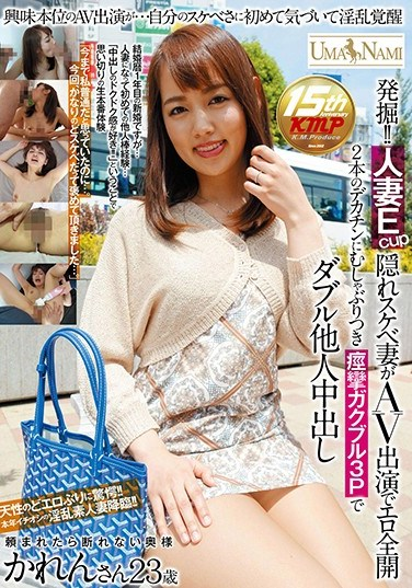 UMSO-156 Excavation! !Married Woman Ecup Hidden Skewered Wife With Eroticism In AV Appearance Double Sucking With Congenital Spasm And Cockpit Gakuburu 3P Double If Others Are Asked To Submit Inside Others Mr. Karen 23 Years Old