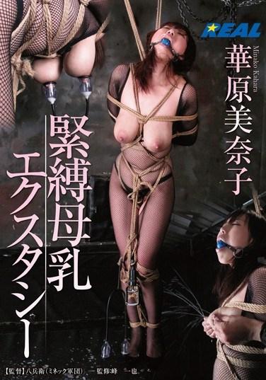 XRW-017 Bondage Breast Milk Ecstasy Kahala Minako
