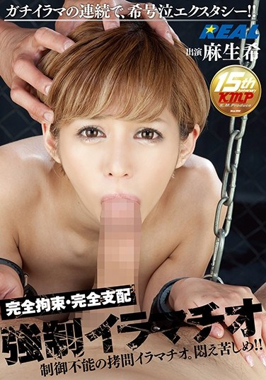 XRW-353 Completely Constrained · Complete Control Forced Enforcement Aso Nozomi