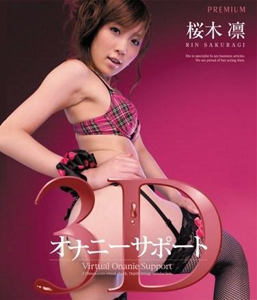 PGD-505 Rin Sakuragi Masturbation Support 3D (Blu-ray Disc)