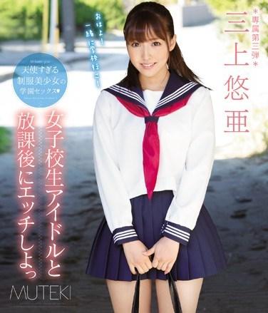 TEK-079 School Girls Idle And After School To Etch Shiyo' Mikami YuA (Blu-ray Disc)