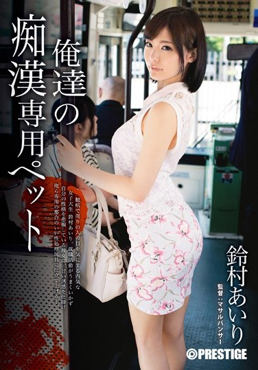 ABP-163 Molester Dedicated Pet Suzumura Airi Of Ours