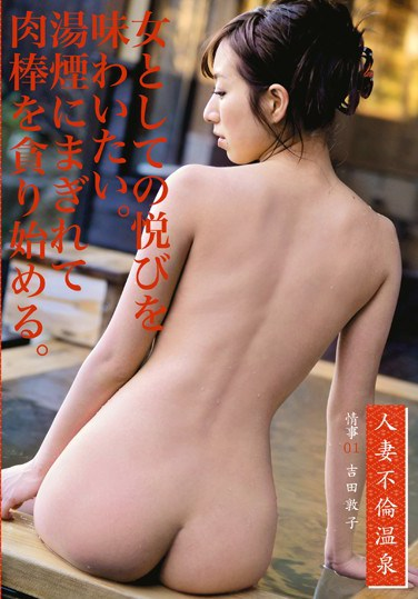 ABY-001 Married 01 Hot Spring Affair