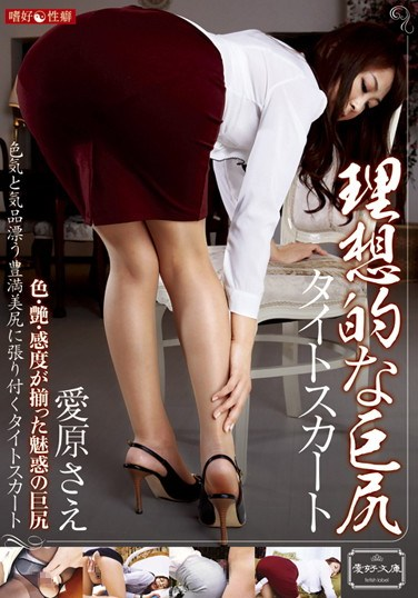 AIKB-002 Sae Aihara Tight Skirt Butt Ideal