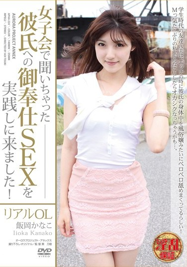 APAA-224 I Come To Practice Your Service To SEX Boyfriend Who Had Heard In The Women's Party! Real OL Iioka Kanako
