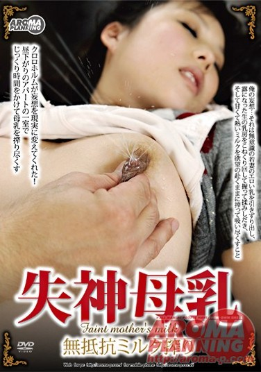 ARM-086 Squeezed Milk – Breast Milk Nonresistance Syncope