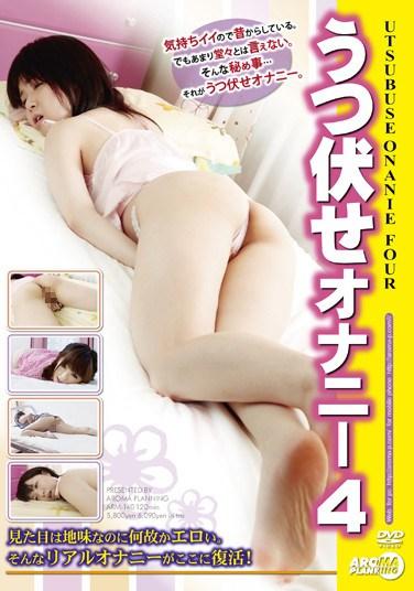 ARM-140 4 Masturbation Prone